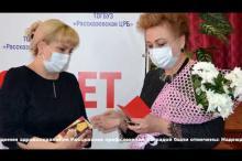 Embedded thumbnail for Награждение памятными медалями Профсоюза в Рассказовской ЦРБ