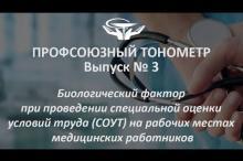 Embedded thumbnail for «Профсоюзный тонометр» № 3