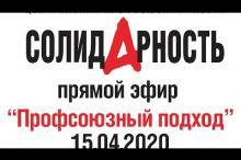 "Embedded thumbnail for Программа ""Профсоюзный подход"" с участием М.М.Андрочникова"