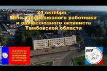 Embedded thumbnail for День профсоюзного работника и профсоюзного активиста Тамбовской области