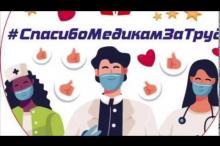 Embedded thumbnail for Видеообращение МС ТООПРЗ РФ к 1 мая 2020г.