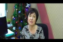 Embedded thumbnail for Поздравление с Новым 2018 годом от С.И. Федотовой