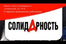 Embedded thumbnail for «Ленинский, 42»: о зарплате медицинских работников